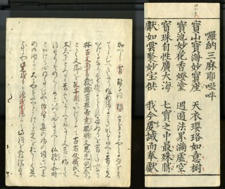 Specimens of Oriental MSS and Printing