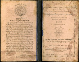 Visitra Lankara Sakapon Sommasa: For Style of Burmese Poetry and Prose in Standards VII to X. U. Tha Hto Saya.