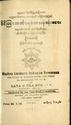 Visitra Lankara Sakapon Sommasa: For Style of Burmese Poetry and Prose in Standards VII to X