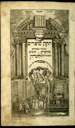 The Fifth Book of Moses Called Deuteronomy in Hebrew with the English Translation on the Opposite Page