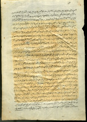 Persian Manuscript Leaf with Gouache on Paper